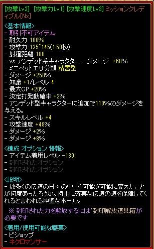 ミッション増幅4