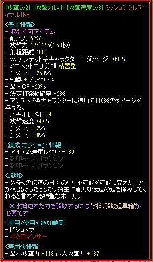 ミッション増幅3