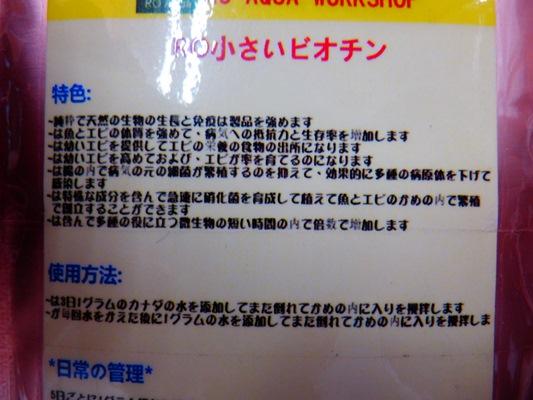 P3060081.jpg
