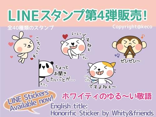 LINE4販売用