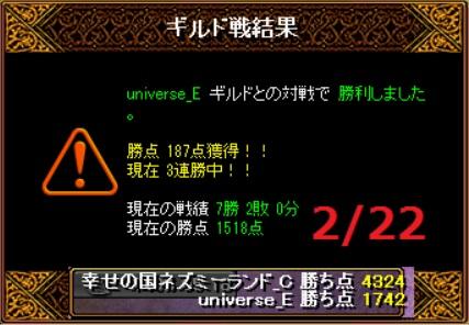VSuniverse_E様結果20150222【天使】