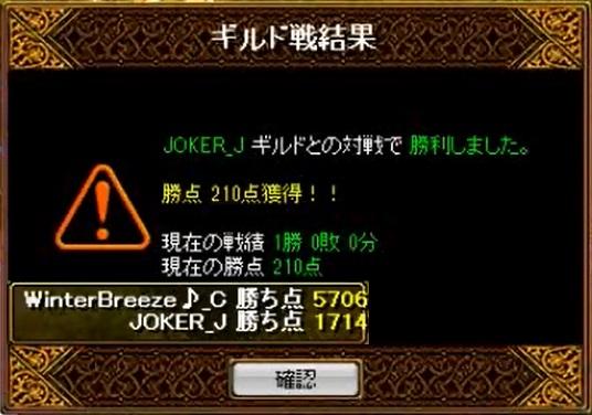 【WB】VSJOKER_J様結果20150315