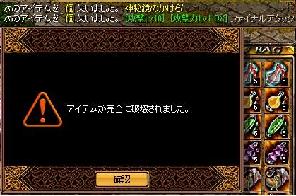 風ファイナル4