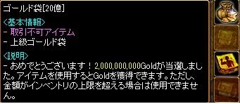 ゴールド福引券