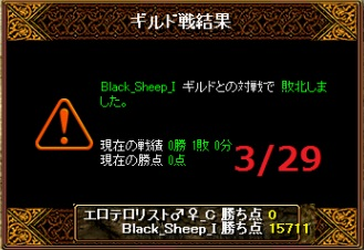 VSBlack_Sheep_I様結果20150329