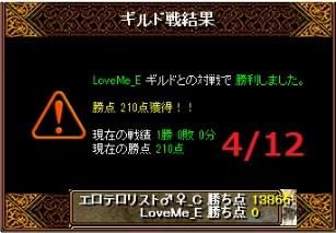 VSLoveMe_E様結果20150412