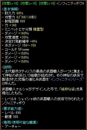 IF弓強化4