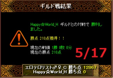 VSHappy☆World_H様結果20150517