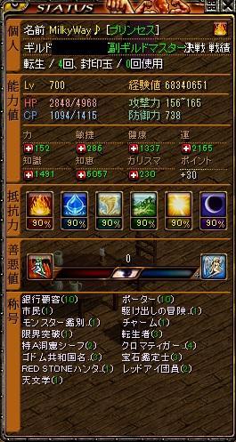 姫700ステ