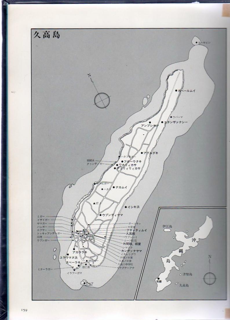 久高島、「神々の島」