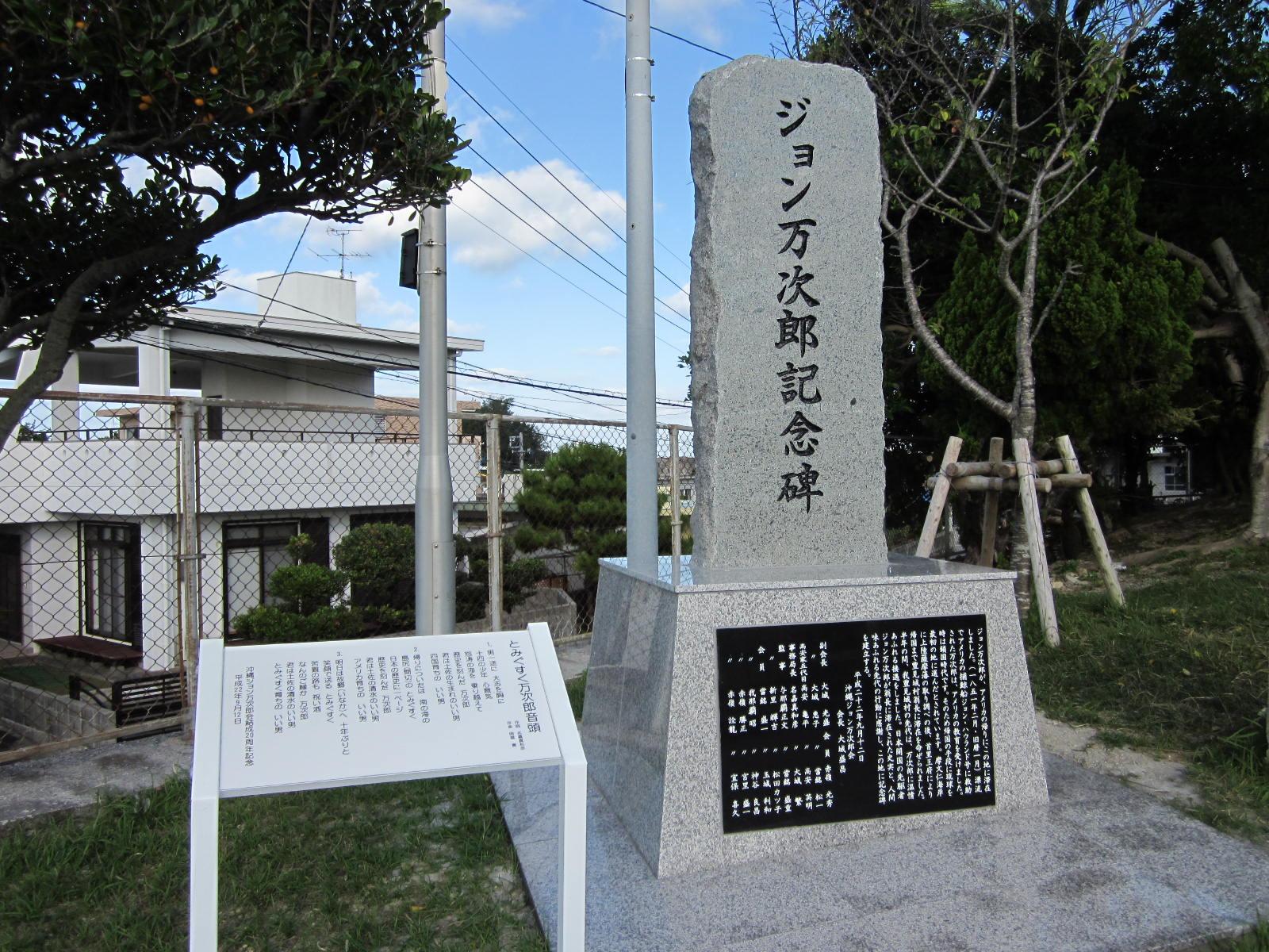 ジョン万次郎記念碑
