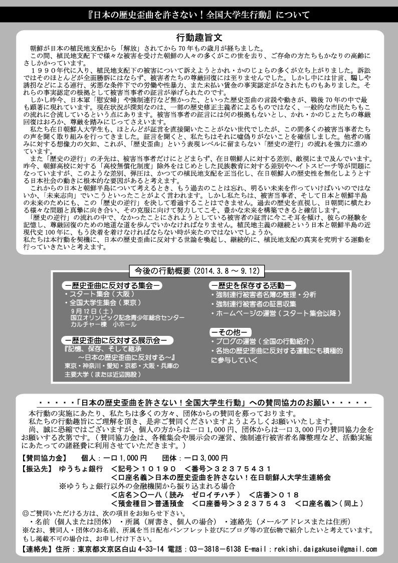 歴史運動アウト(裏)