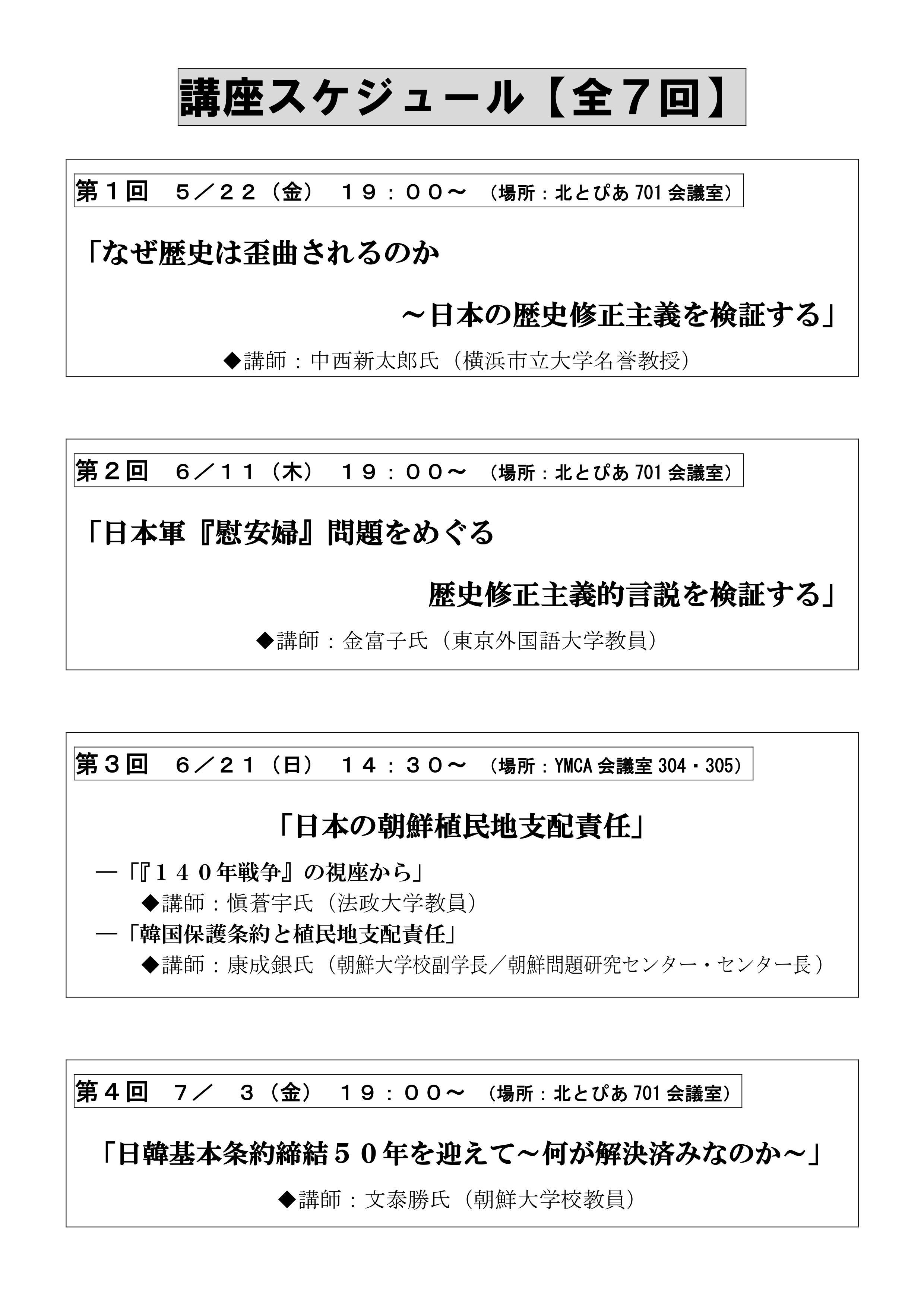 連続講座 ビラ_02