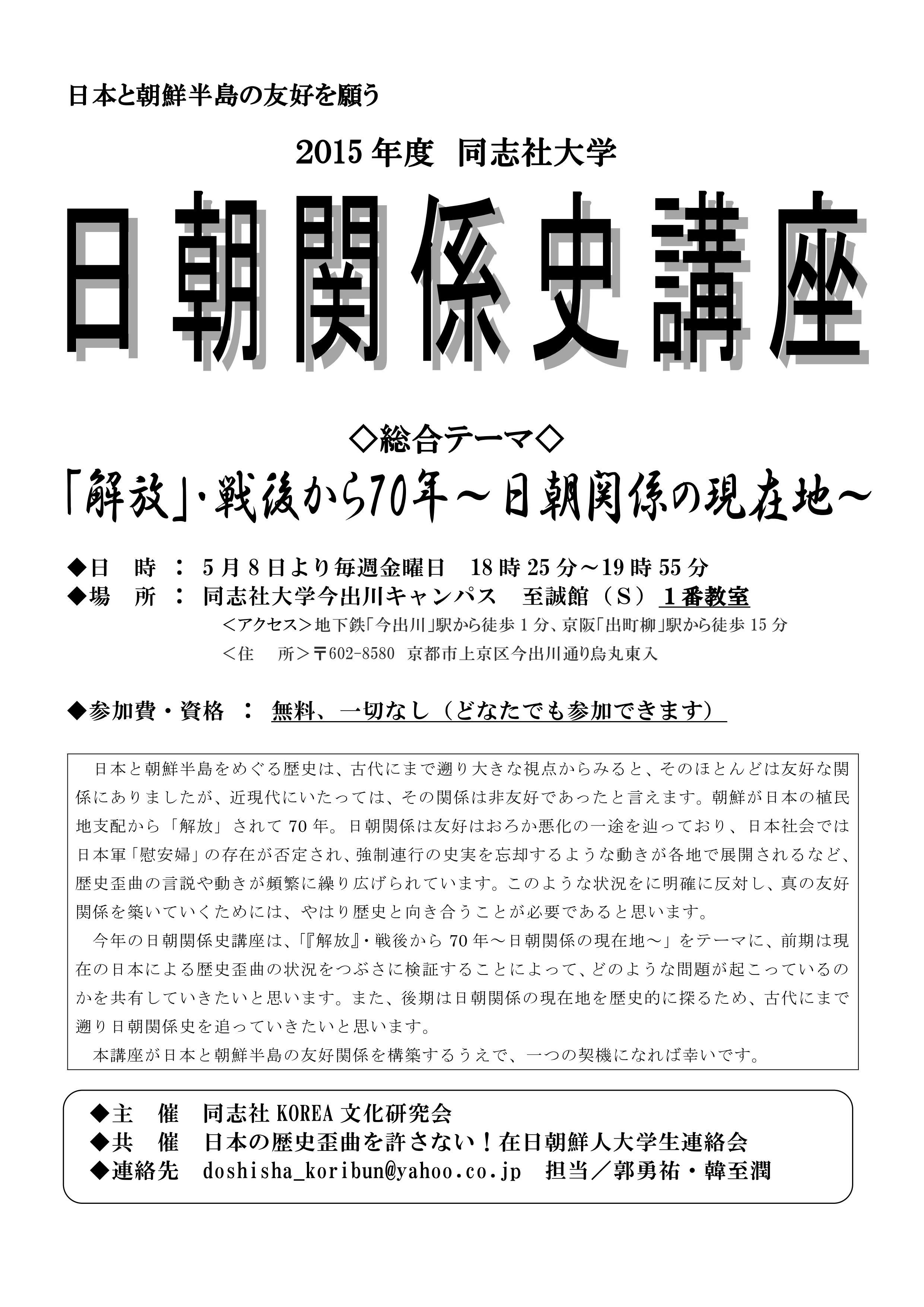 15日朝関係史講座 前期チラシ_01