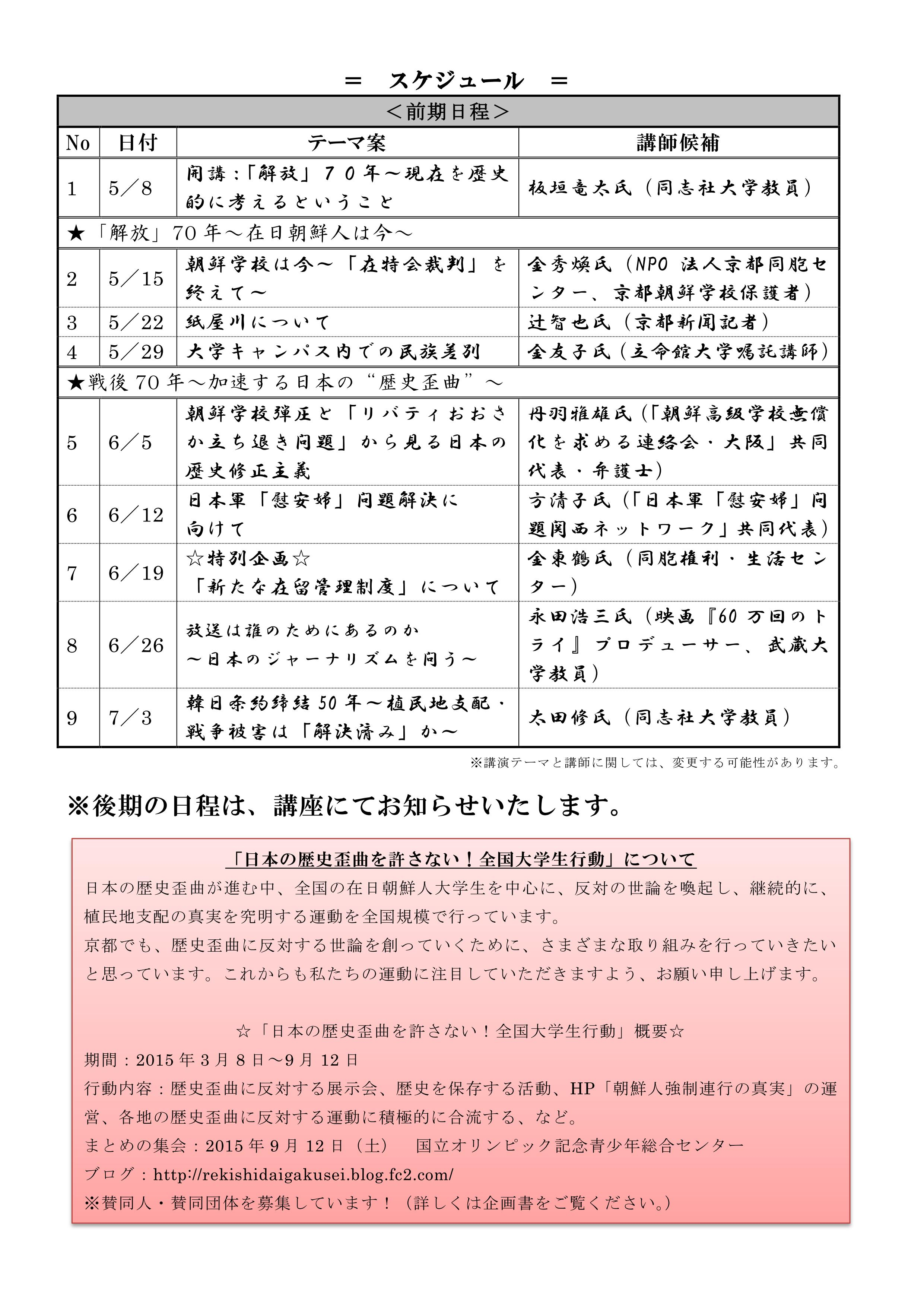 15日朝関係史講座 前期チラシ_02