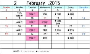 休みカレンダー2月 変更