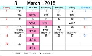 休みカレンダー3月