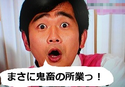 SM地獄門 その五 灼熱火炎地獄 3-06