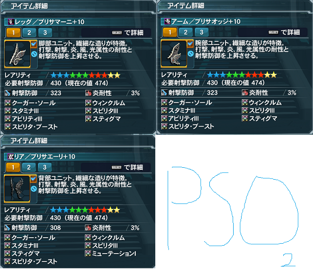 pso20150323_202359_004.png