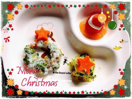 ひめクリスマスディナー