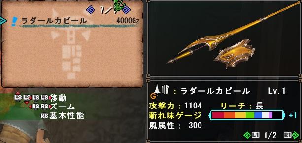 祭り武器①