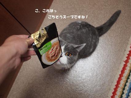 あ!ごちそうスープ!