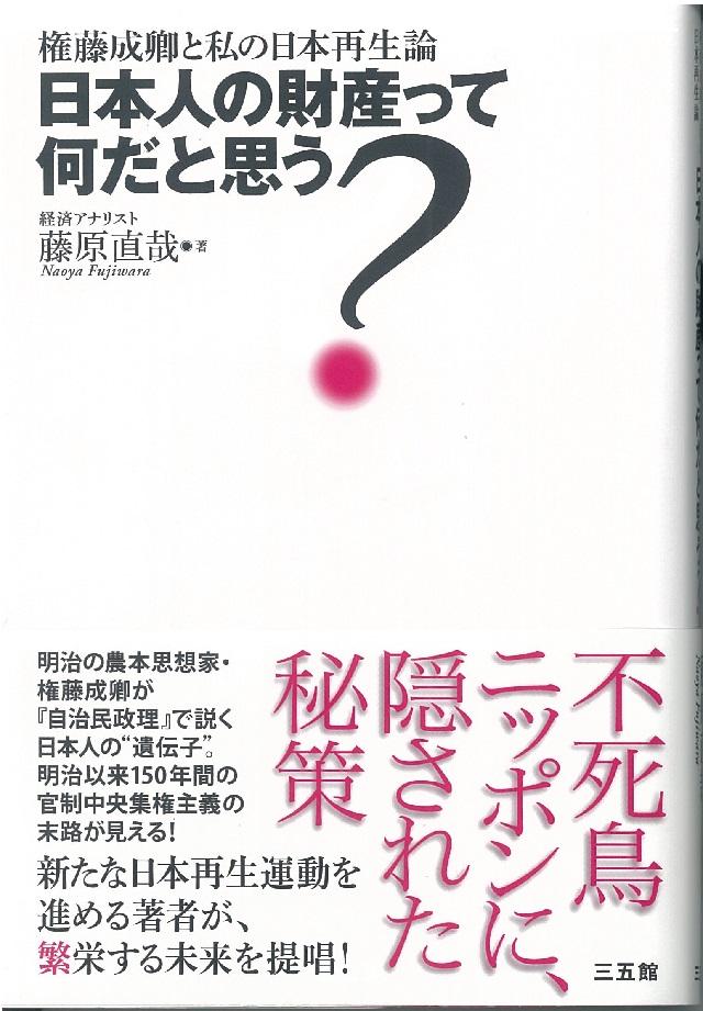 日本人の財産って何だと思う?2