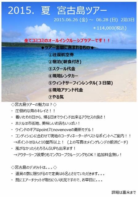 miyakojima (447x640)