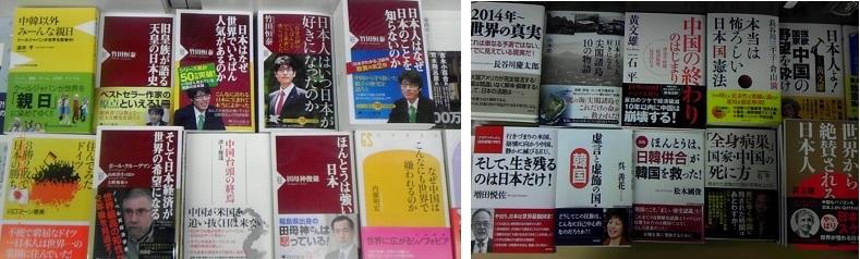 成田空港大型書店-3-