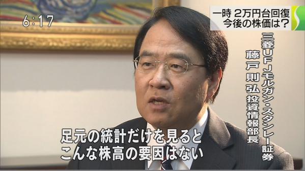 株価 2万円突破