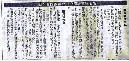 新原氏が入手した裁判権放棄1