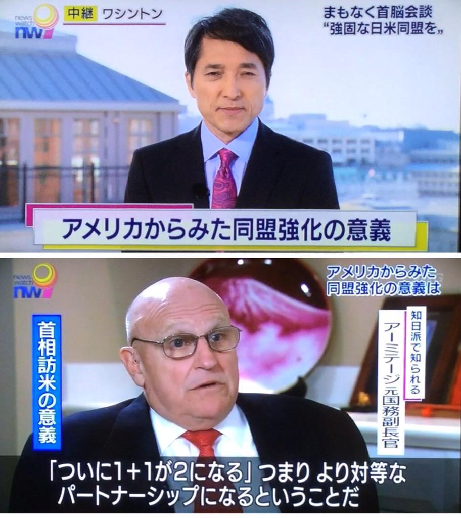 日米同盟を賛辞するアーミテージのコメント
