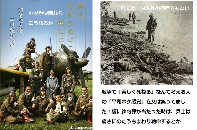 1戦争で「美しく死ねる」なんて考える人の「平和ボケ」