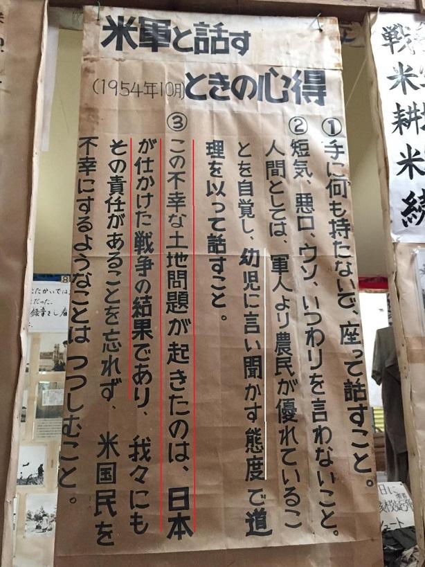 沖縄のガンジーと言われる阿波根昌鴻さんの魅力