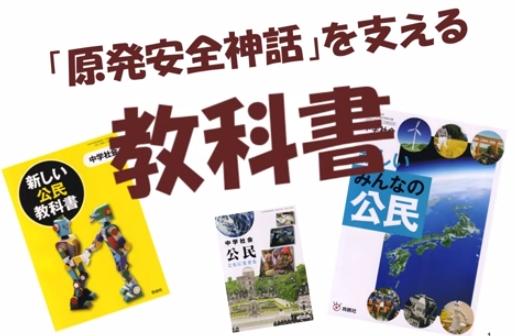 教科書から消える 福島原発事故