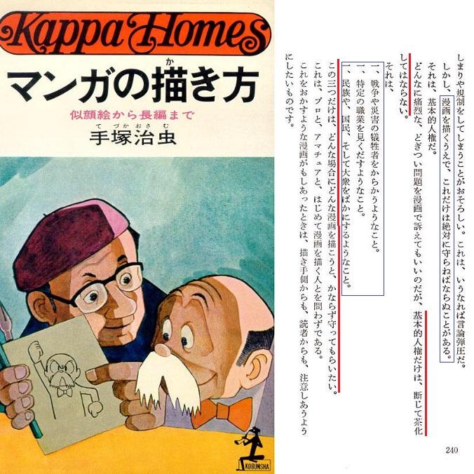 手塚治虫 漫画の描き方