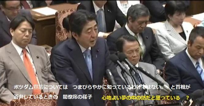 首相が発言した直後の閣僚