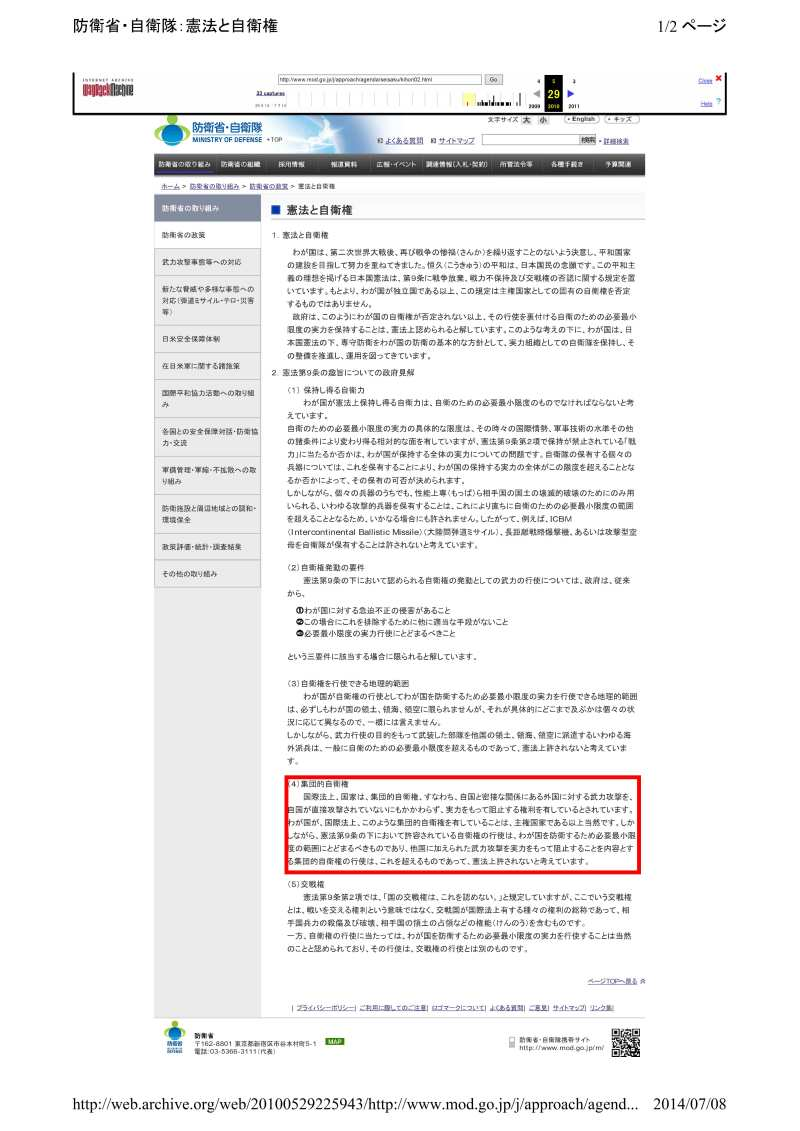 防衛省のサイトで、憲法と自衛権-1-