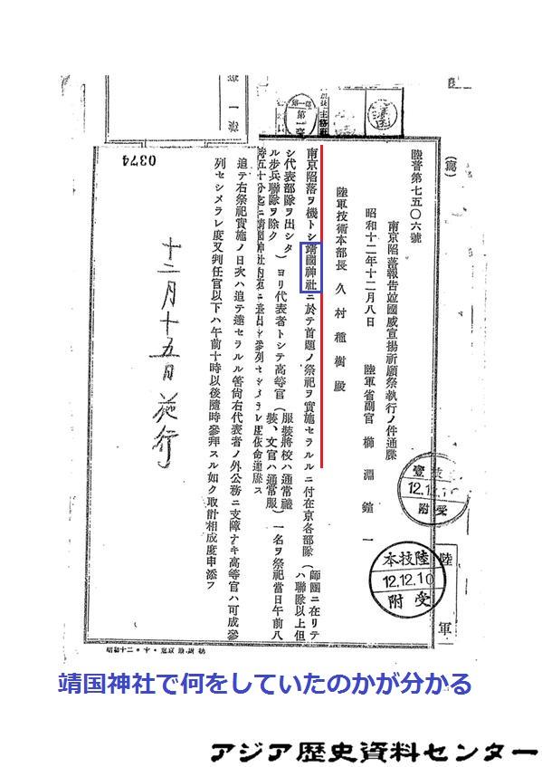 昭和12年12月8日「南京陥落報告並国威宣揚祈願祭執行ノ件通牒」