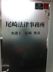 尾崎事務所