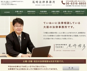 尾崎法律事務所