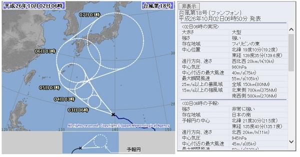 台風 (1)