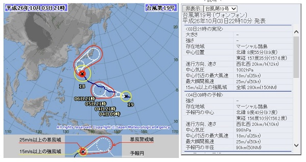 台風3 (1)