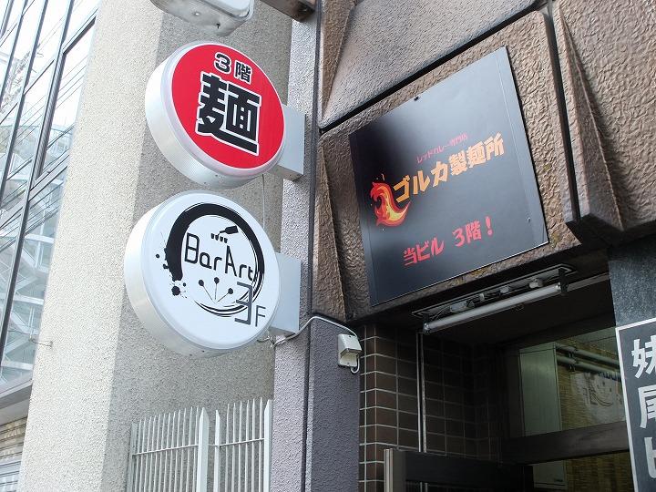 ゴルカ製麺所