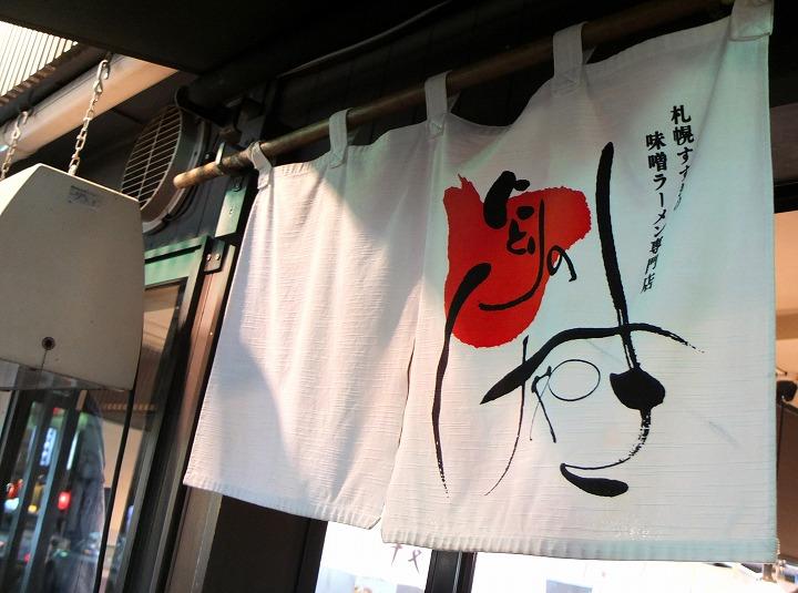 札幌、けやき