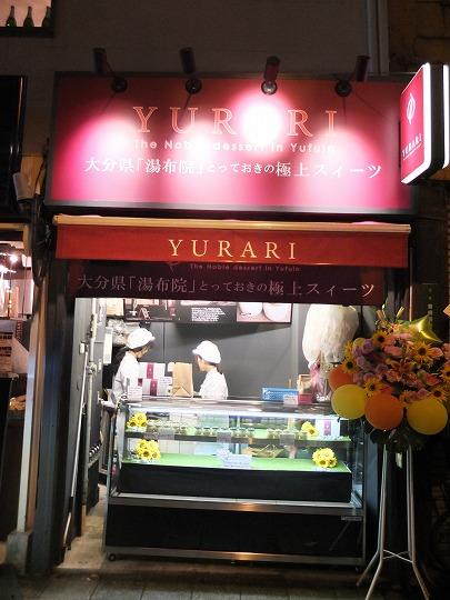 YURARI