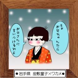 3岩手県 座敷童子×ワカメ