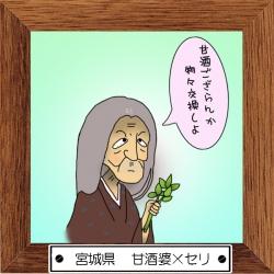 4宮城県 甘酒婆×セリ