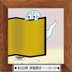 5秋田県 屏風覗き×ハタハタ