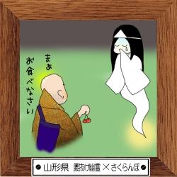 6山形県 腰抜け幽霊×さくらんぼ